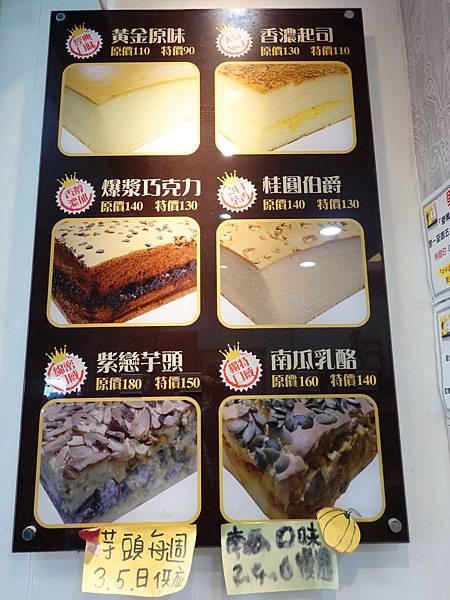 蛋金固古早味蛋糕menu (3).JPG