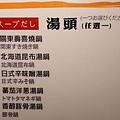 5種湯底-本燔野菜農場.JPG