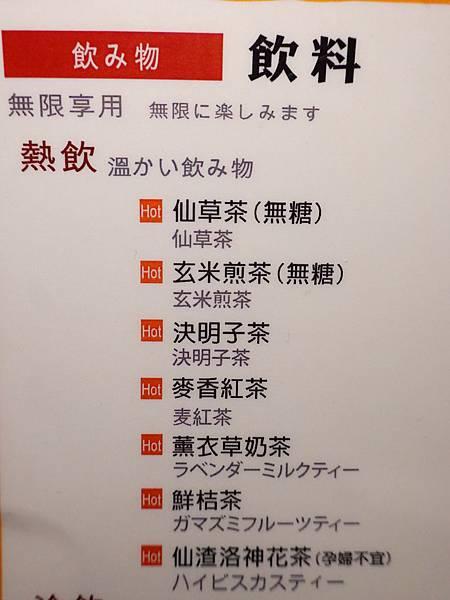 7種熱飲-本燔野菜農場.JPG