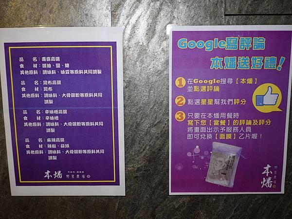 google評論送-本燔野菜農場.JPG
