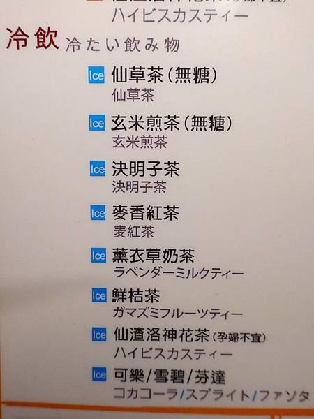 10種冷飲-本燔野菜農場.JPG