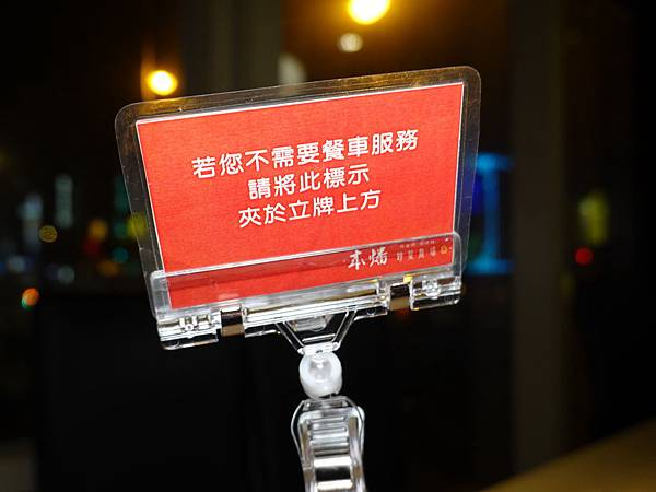 不需要餐車服務-本燔野菜農場.JPG