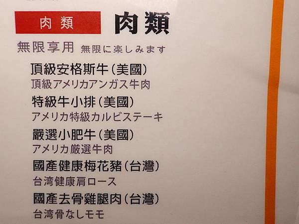 5種肉品-本燔野菜農場.JPG
