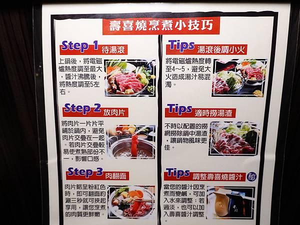 烹煮壽喜燒小技巧-本燔野菜農場1.JPG