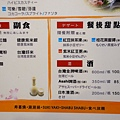 菜單-本燔野菜農場 (1).JPG