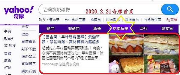 2020.2.21蛋金固古早味蛋糕.JPG