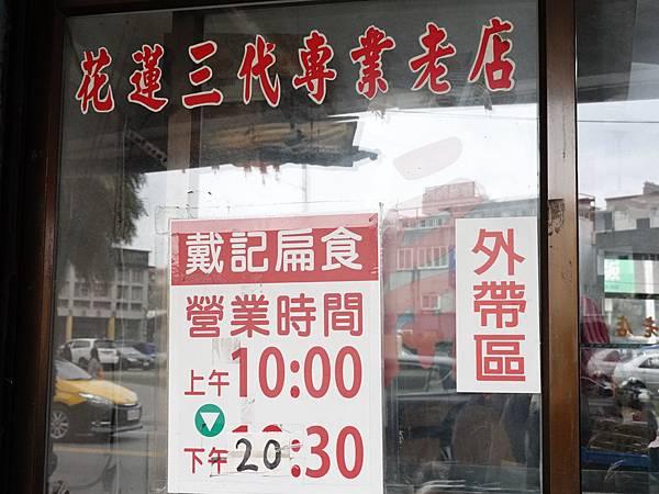 花蓮-戴記扁食有限公司 (3).JPG