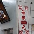 花蓮-戴記扁食有限公司 (5).JPG