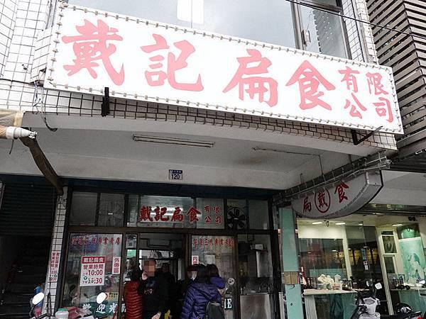 花蓮-戴記扁食有限公司 (2).jpg