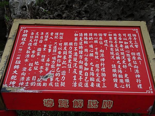 台東-男人之石許願池 (4).JPG