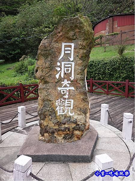 花蓮月洞遊憩區 (34).jpg