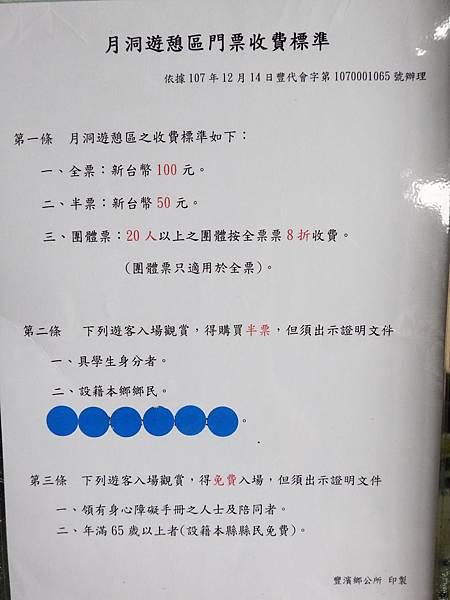 花蓮月洞遊憩區門票注意事項 (6).JPG