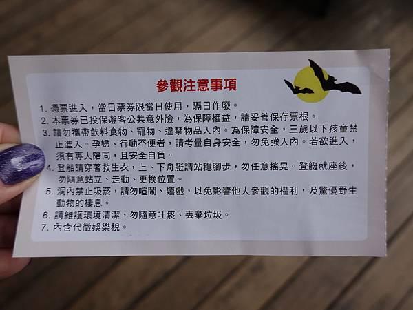 花蓮月洞遊憩區門票注意事項 (8).JPG