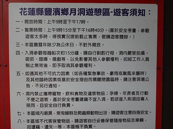 花蓮月洞遊憩區門票注意事項 (9).JPG