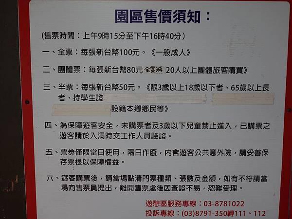 花蓮月洞遊憩區門票注意事項 (7).JPG