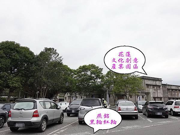 花蓮文化創意產業園區旁停車場.jpg
