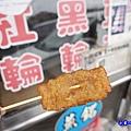 花蓮燕銘黑輪  (3).jpg