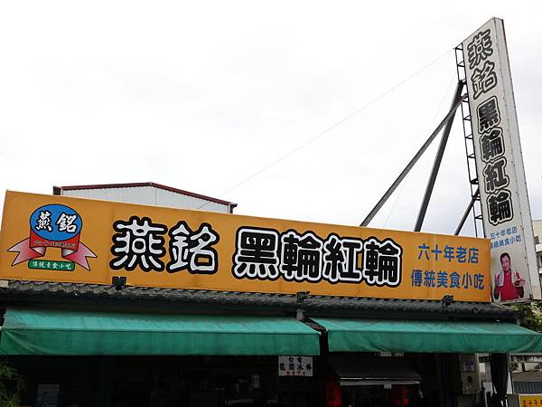 花蓮燕銘黑輪紅輪 (8).JPG
