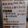 燕銘黑輪紅輪價目表.JPG