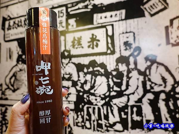 呷七碗-桂花烏梅汁 (1).jpg