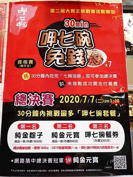 呷七碗淡水店 (4).JPG