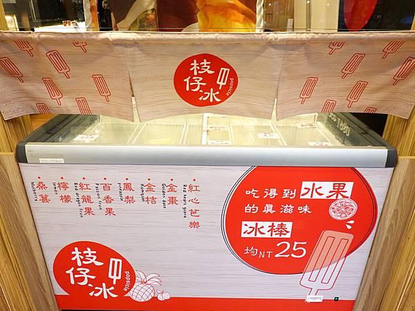 枝仔冰-呷七碗淡水店 (2).JPG