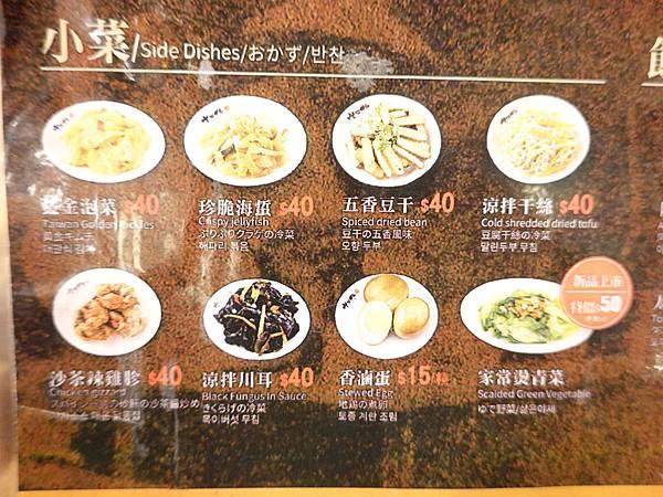 呷七碗淡水店 (27).JPG