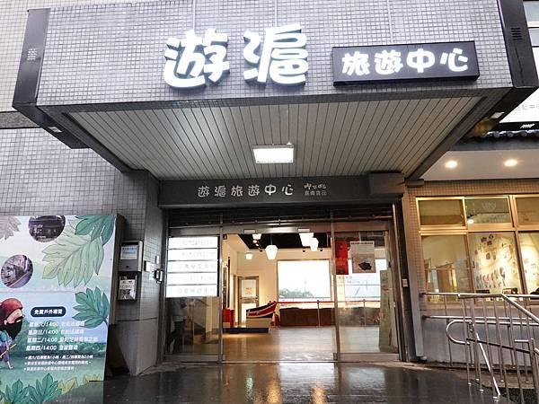 淡水遊滬旅遊中心 (1).JPG