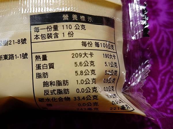 全家超級大麥-日式胡麻雞肉飯糰  (6).JPG