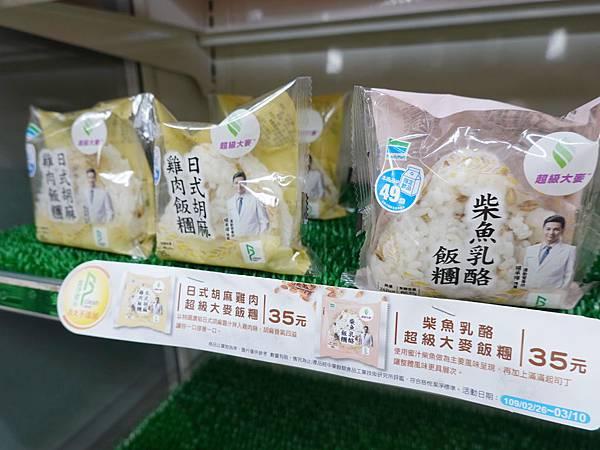 全家超商超級大麥飯糰系列.jpg