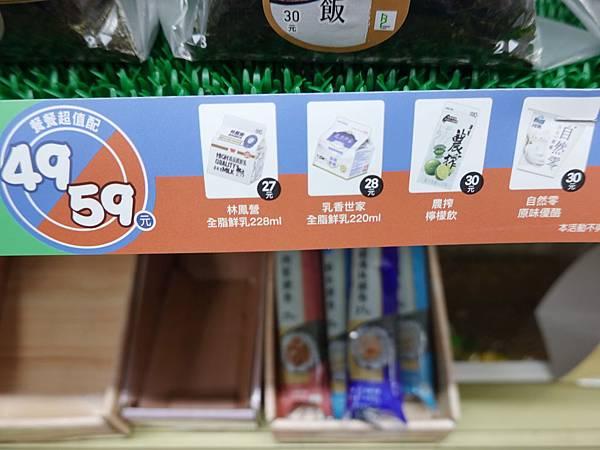 全家飯糰加購飲品 (2).jpg