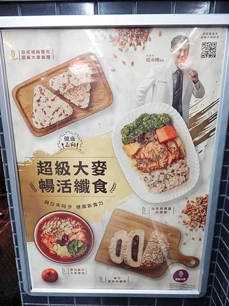超級大麥暢活纖食 (2).jpg