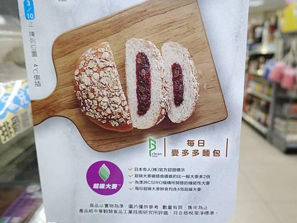 全家每日麥多多麵包 (2).jpg