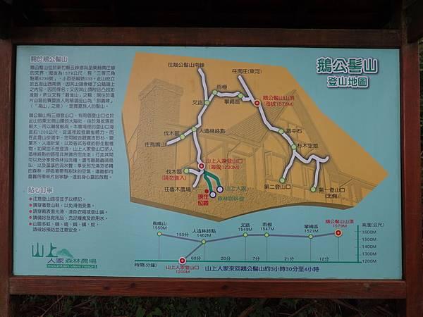 山上人家鵝公髻山登山地圖 (2).JPG