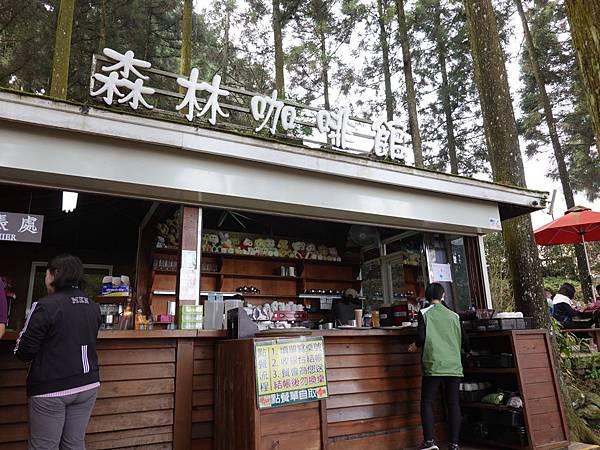 森林咖啡館-山上人家.JPG