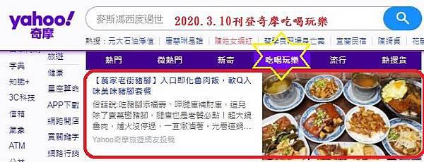 2020.3.10萬家老街豬腳龍崗店.JPG