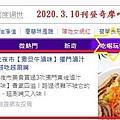 2020.3.10撒旦牛滷味.JPG