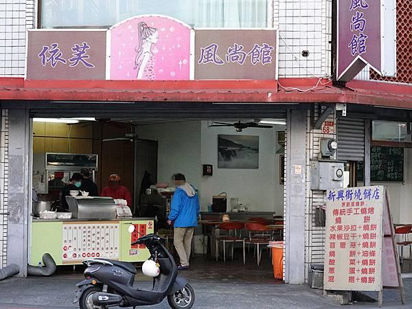花蓮玉里-新興街燒餅店 (3).JPG