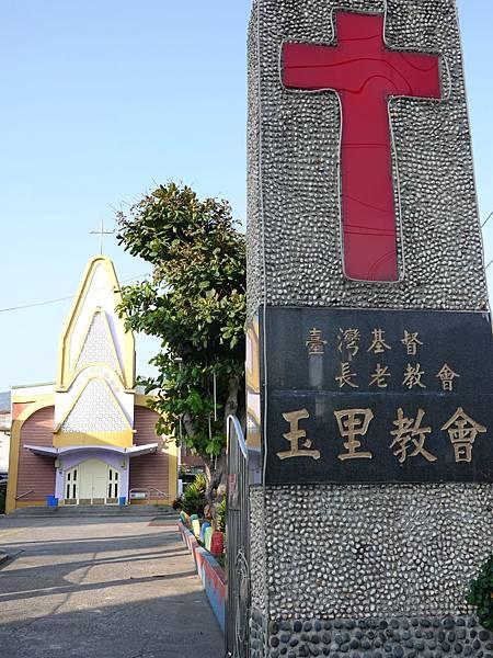 玉里教會.JPG
