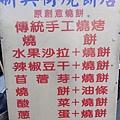 花蓮玉里-新興街燒餅店 (4).JPG