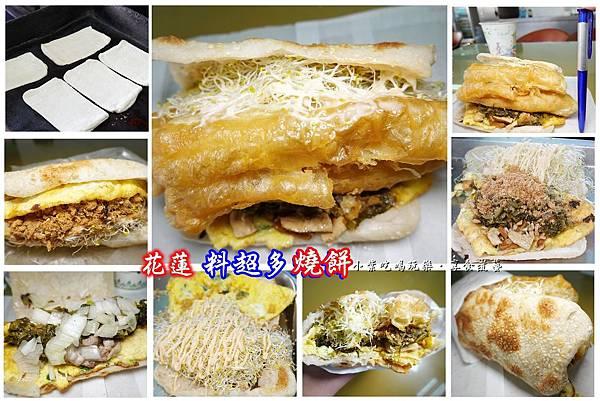 花蓮玉里-新興街燒餅店拼圖.jpg