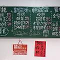 花蓮玉里-新興街燒餅店 (7).JPG