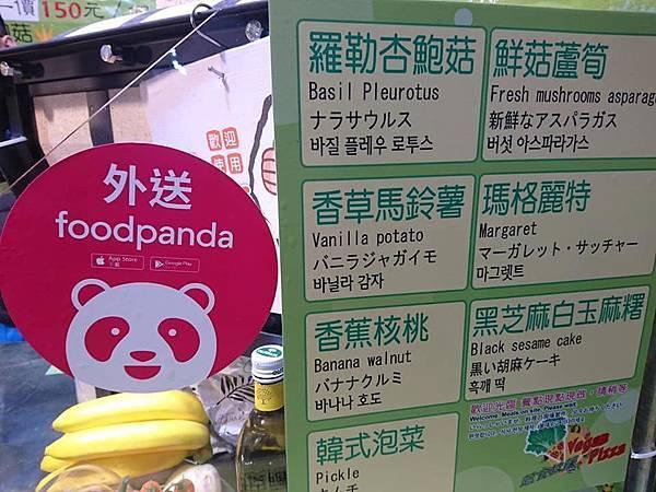 水果兔窯烤披薩-熊貓外送.jpg