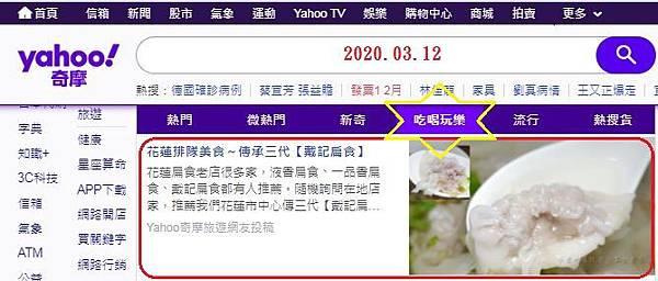 2020.3.12花蓮-戴記扁食.JPG