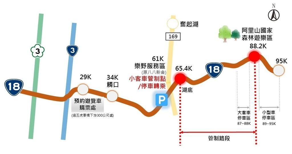 2020阿里山櫻花季交管地圖.jpg