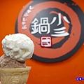 冰淇淋-鍋小三.jpg