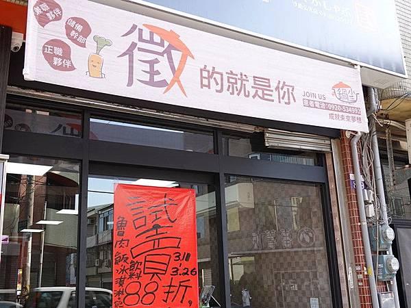 沙鹿鍋小三平價小火鍋 (2).jpg