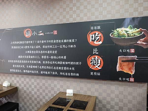 沙鹿鍋小三平價小火鍋 (3).JPG