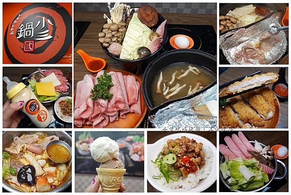 鍋小三沙鹿店-拼圖.jpg