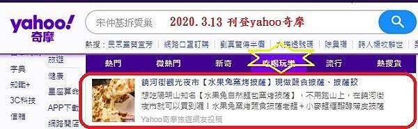 2020.3.13饒河街水果兔披薩.JPG